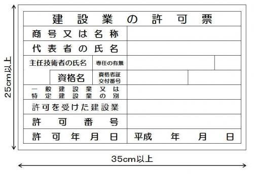 kensetu-gyou-kyoka-hyou-1
